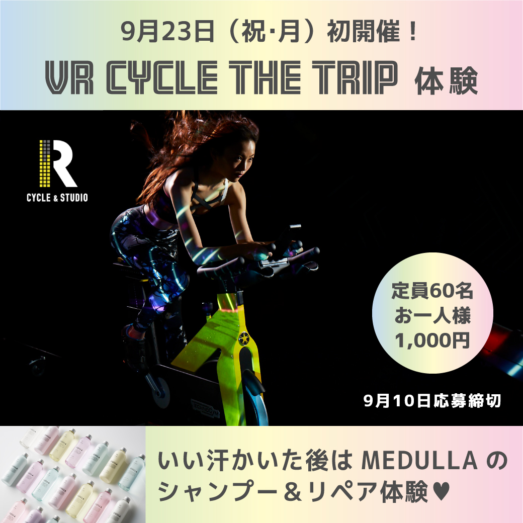 VR Cycle 「THE TRIP」イベント!supported by MAISON ABLE×ルネサンス